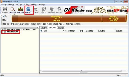 利用DiskGenius为新硬盘分区