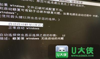 Win7系统黑屏错误修复页面怎么关闭
