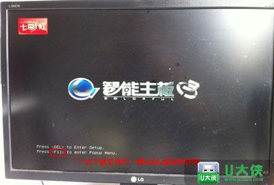 七彩虹主板怎么一键U盘启动