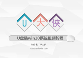 U大侠U盘装Win10系统视频教程
