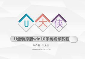 U大侠U盘装原版Win10系统视频教程