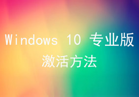Win10专业版系统如何激活 Win10系统激活方法推荐