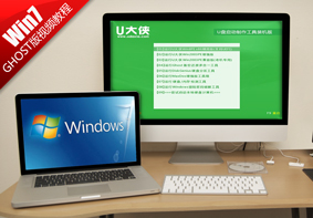 U大侠U盘安装Win7系统视频教程