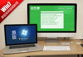 U大侠U盘装原版Win7系统视频教程