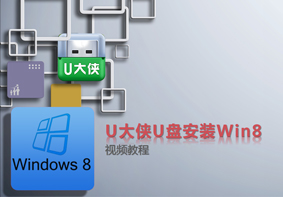 U大侠U盘装Win8系统视频教程