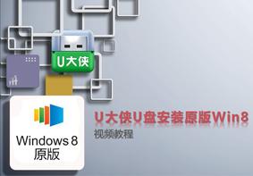 U大侠U盘装原版Win8系统视频教程