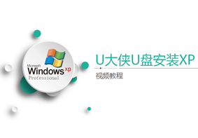 U大侠U盘装XP系统视频教程