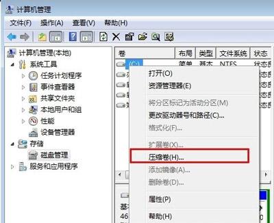 Win7系统硬盘分区只有一个C盘的解决方法