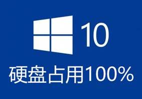 Win10系统电脑硬盘总是占用100%的解决方法