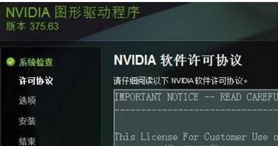 Win10系统更新显卡驱动提示尝试重启GeForce Experience的解决方法