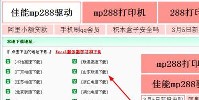 佳能mp288驱动_佳能mp288打印机驱动的下载及其安装教程 - 常见问题解答 - U大侠 ...
