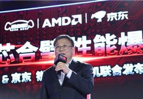 AMD召开锐龙品牌整机联合发布会 推出多款搭载AMD新CPU的产品