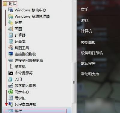 Win7系统禁用80端口的方法