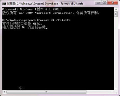 Win7系统电脑无法格式化硬盘怎么办