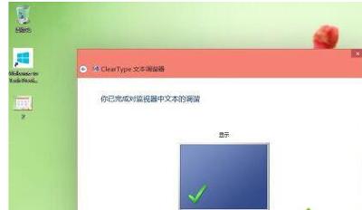 电脑文字显示模糊怎么办