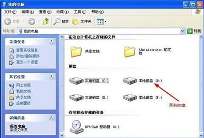 电脑磁盘分区消失怎么恢复