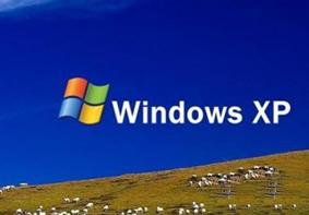 WinXP系统电脑网络故障80端口被占用的解决方法