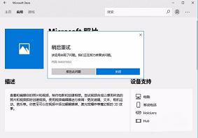 Win10系统通过商店下载应用提示0x80070002错误代码怎么解决?