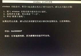 0xc000000f错误代码分析!重装系统后出现该问题如何解决?