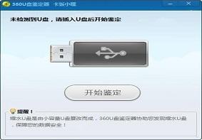 U大侠分享360U盘鉴定器使用方法介绍