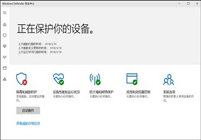 Windows系统当中的Defender服务应该如何关闭?