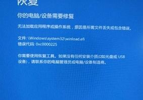 Win10系统开机提示Winload.efi丢失的蓝屏问题怎么解决?