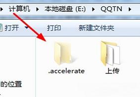电脑当中的.accelerate是什么文件夹?是否可以删除?