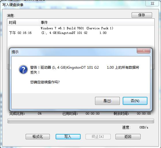 写入硬盘映像