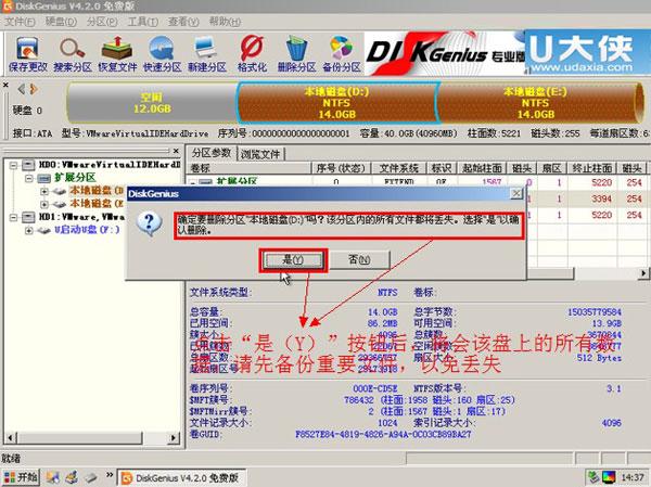 分区工具Disk Genius界面
