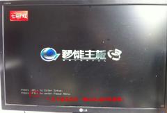七彩虹主板设置BIOS的图解教程