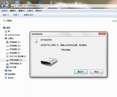 Win10禁止显示可移动磁盘图标的解决方法
