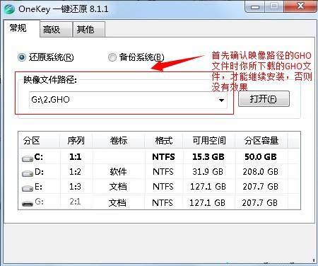 本地硬盘安装Ghost xp/win7/win8系统教程