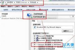 Win7系统下宽带连接错误738的解决方法