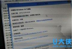 Win7/Win8.1升级到Win10提示80240020错误的解决方法