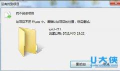 win7无法删除文件夹的解决方法