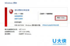 Win10更新Flash Player错误0x80070002的解决方法