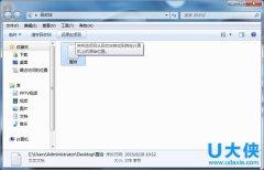 Win7恢复回收站删除文件的解决方法