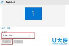 Win10分辨率设置的常见问题解决方法