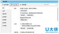 Win7下QQ安装后无法接收任何文件的解决方法