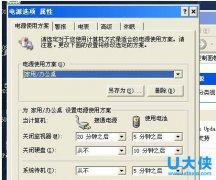WindowsXP系统下找不到高级电源管理怎么办