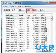 CPU使用率忽高忽低 Win7 CPU使用率忽高忽低怎么办