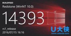 7月21日 Slow通道用户迎来Windows 10 Build 14393