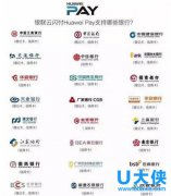 Huawei Pay要怎么用?Huawei Pay使用方法介绍