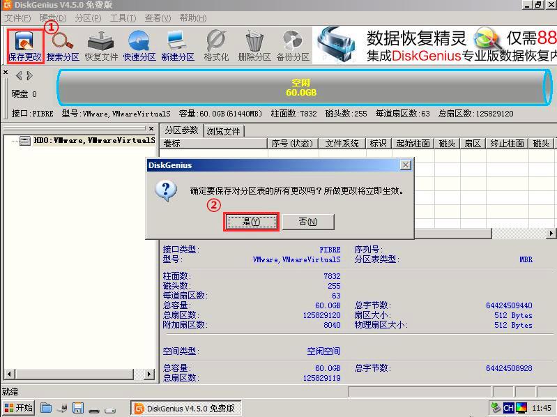 硬盘怎么重新分区改为MBR格式