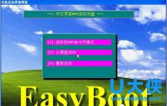 EasyBoot如何使用?EasyBoot制作多系统启动盘教程