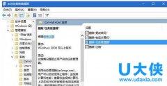 Win10提示任务管理器已被系统管理员停用解决技巧
